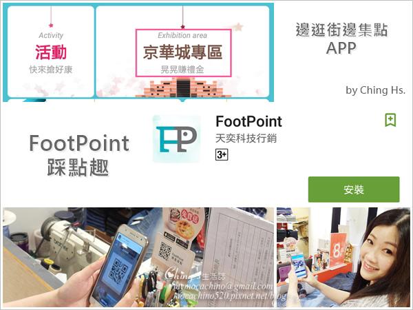 FootPoint踩點趣 (1).jpg