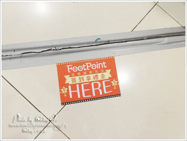 FootPoint踩點趣 (14).jpg