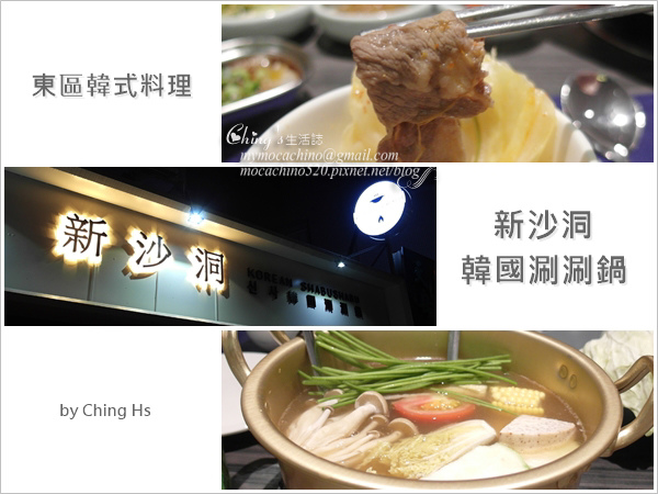 新沙洞韓國涮涮鍋 (1).jpg