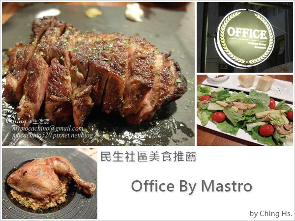 Office By Mastro (1).jpg