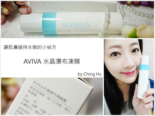 讓肌膚維持水嫩的小祕方。AVIVA。水晶瀑布凍膜 (1).jpg