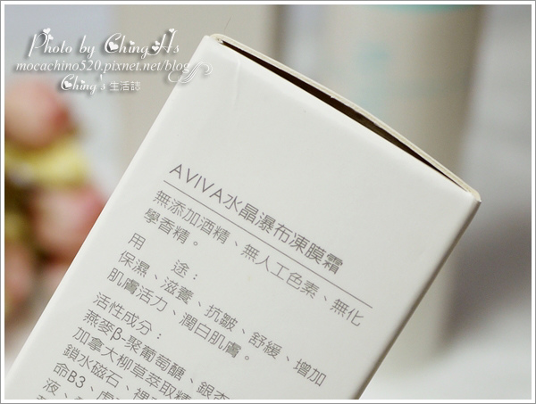 讓肌膚維持水嫩的小祕方。AVIVA。水晶瀑布凍膜 (3).jpg