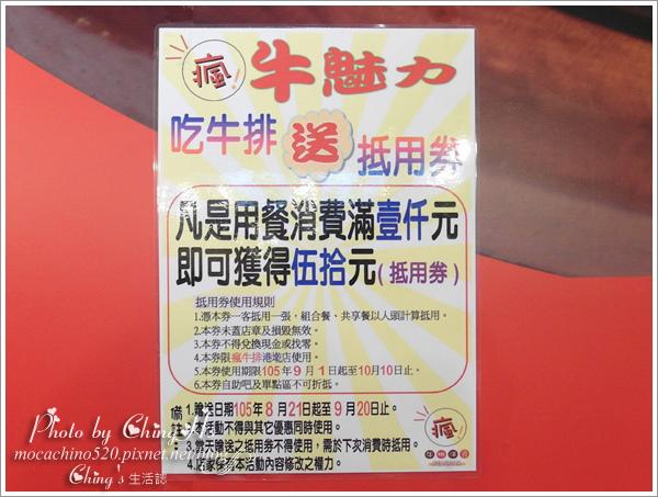 內湖牛排推薦。瘋! 牛排洋食 (8).jpg