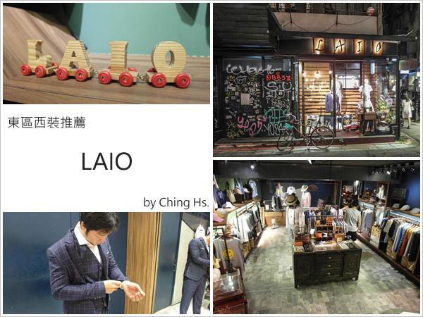 東區西裝店推薦。LAIO (1).jpg