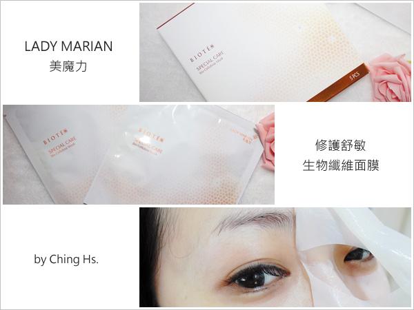敏弱肌的專屬面膜。LADY MARIAN美魔力。修護舒敏生物纖維面膜 (1).jpg