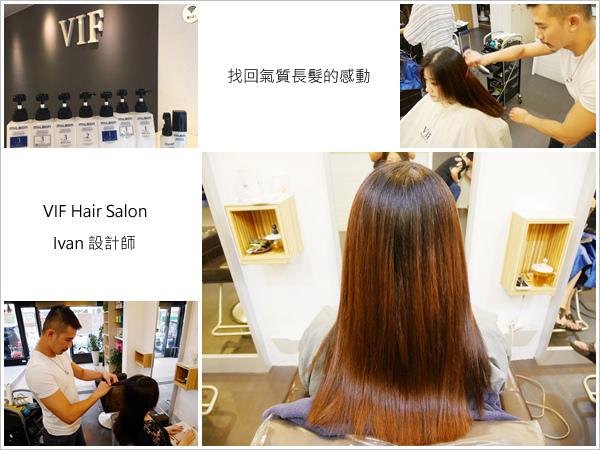 找回氣質長髮的感動。士林天母髮廊推薦。VIF Hair Salon。Ivan設計師 (1).jpg