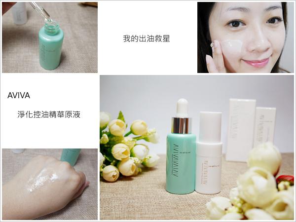 出油肌膚推薦精華。AVIVA。淨化控油精華原液。完美修護精華乳 (1).jpg