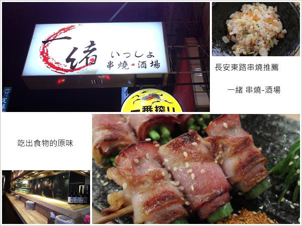 台北長安東路串燒推薦。一緒 串燒-酒場。吃出食物的原味 (1).jpg