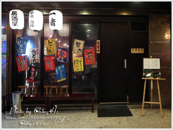 台北長安東路串燒推薦。一緒 串燒-酒場。吃出食物的原味 (2).jpg