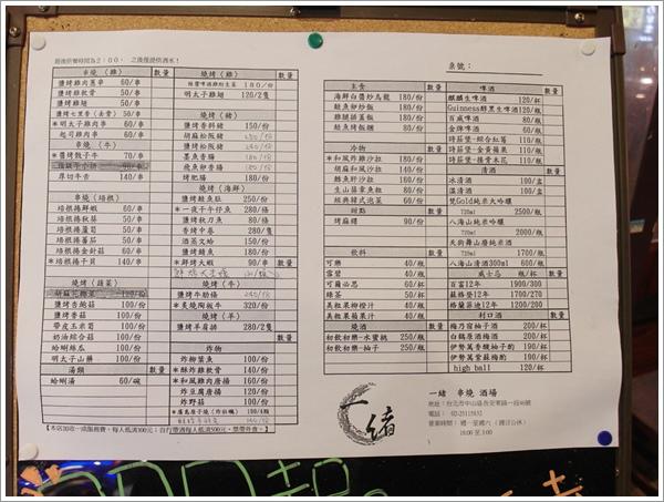 台北長安東路串燒推薦。一緒 串燒-酒場。吃出食物的原味 (6).jpg