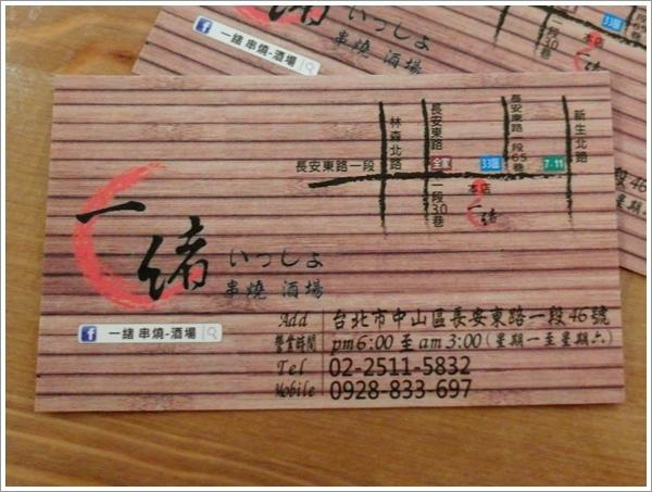 台北長安東路串燒推薦。一緒 串燒-酒場。吃出食物的原味 (23).jpg