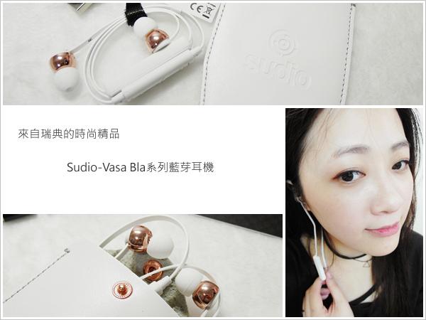 來自瑞典的時尚精品。Sudio-Vasa Blå系列藍芽耳機。音樂 x 美學 (1).jpg