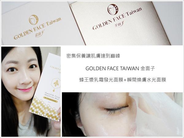 密集保養讓肌膚達到巔峰。GOLDEN FACE TAIWAN 金面子。瞬間煥膚水光面膜。蜂王漿乳霜發光面膜 (1).jpg