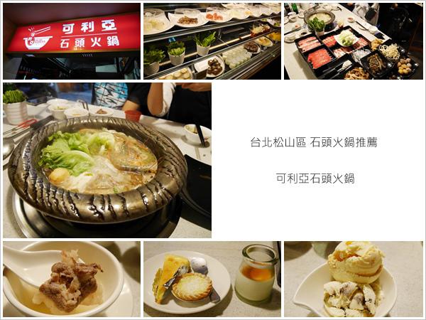 台北松山區 石頭火鍋推薦。可利亞石頭火鍋。吃到飽,聚餐熱門餐廳推薦 (1).jpg