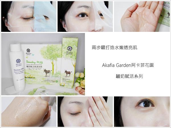 兩步驟打造水嫩透亮肌。Akafia garden阿卡菲花園。驢奶賦活系列。驢奶賦活微導面膜。驢奶賦活精華蜜 (1)
