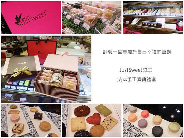 婚事。訂製一盒專屬於自己幸福的喜餅。JustSweet甜庄。法式手工喜餅禮盒 (1).jpg