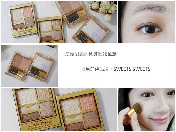 浪漫甜美的質感眼妝推薦。SWEETS SWEETS。甜點花園眼彩。巧克力莊園絲滑修容盤。晶緻打亮盒 (1).jpg