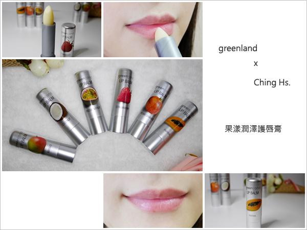 輕鬆養成水嫩雙唇。來自荷蘭的有機品牌greenland。果漾潤澤護唇膏 (1).jpg