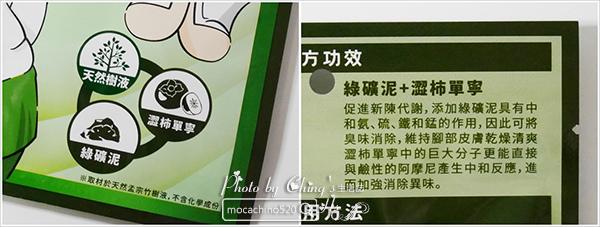 讓我漫步在雲端的小祕方。阿嬤的配方。樹液足貼。來自台灣的驕傲 (16).jpg