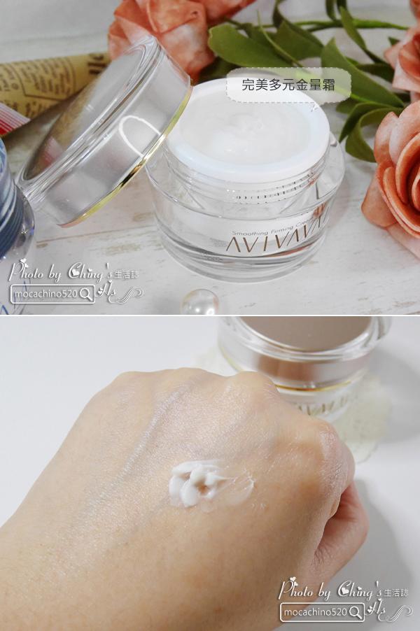 冬天必備保養品。保濕聖品。AVIVA。多元乳霜+完美多元金量霜。乾燥肌膚的福音 (7).jpg
