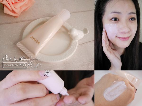 不脫妝的小秘密。AYURA不調姬長效潤澤防護乳。敏弱肌膚適用 (1).jpg