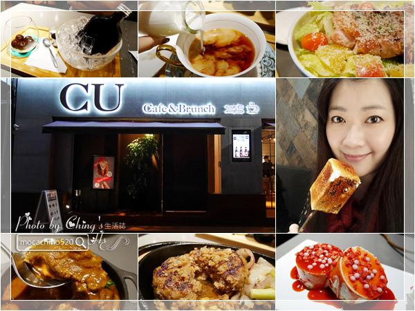 來自紐約魔法冰磚的魅力,女孩兒必訪咖啡店。CU CAFE。台北松山區咖啡店推薦 (1).jpg