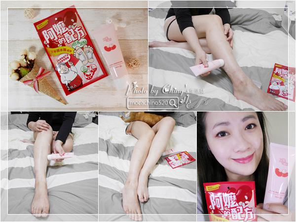 睡前的腿部保養,擺脫腫腫腿的祕方。阿嬤的配方 紅豆薏仁美腿精華按摩霜 (1).jpg