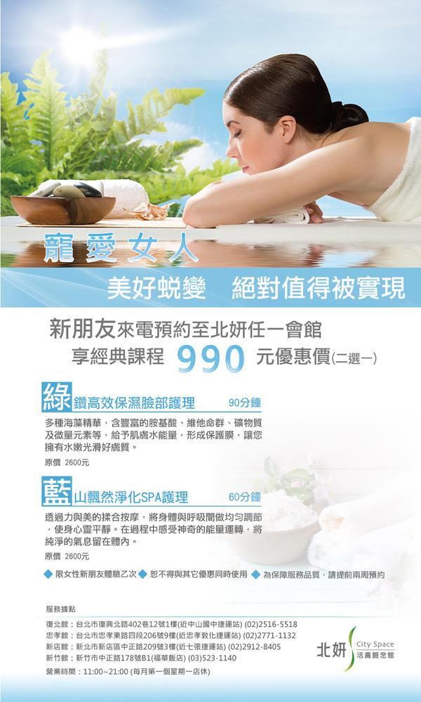 來一場身與心的平衡之旅。台北東區 SPA推薦。北妍SPA活膚概念館。玫瑰寰宇石療癒SPA、鑽石立體纖塑護理 (28).jpg