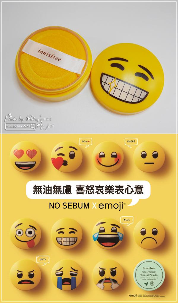 Innisfree x emoji。無油無慮礦物控油蜜粉Emoji限定版。九種使用蜜粉的時機 (2).jpg