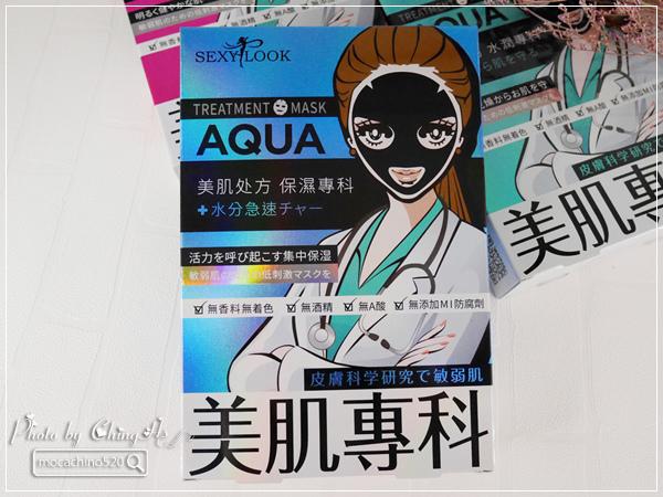 醫美級面膜推薦,敏弱肌膚的福音。SEXYLOOK美肌專科黑面膜系列,保濕專科 (3).jpg