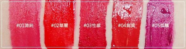 唇膏控,試色分享。熱門唇膏Bbi@魅雅 碧色水漾唇彩-包色系列組 (3).jpg