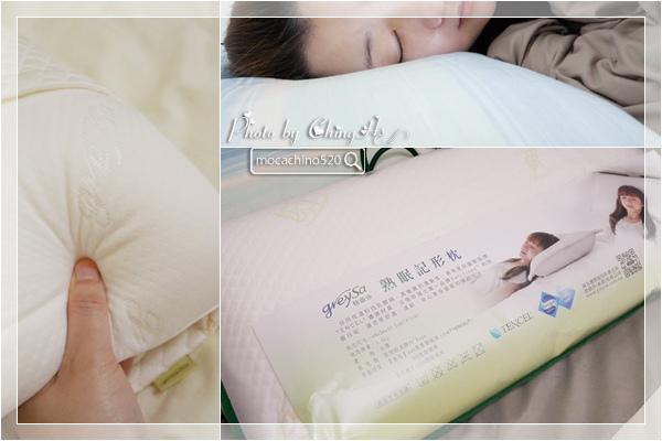 選對枕頭讓我一夜好眠,居家小物分享。GreySa格蕾莎 熟眠記形枕,枕頭推薦 (1).jpg