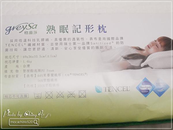 選對枕頭讓我一夜好眠,居家小物分享。GreySa格蕾莎 熟眠記形枕,枕頭推薦 (2).jpg