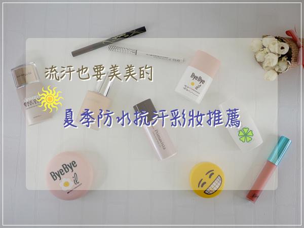 流汗也要美美的,夏季防水抗汗彩妝推薦 (1).jpg
