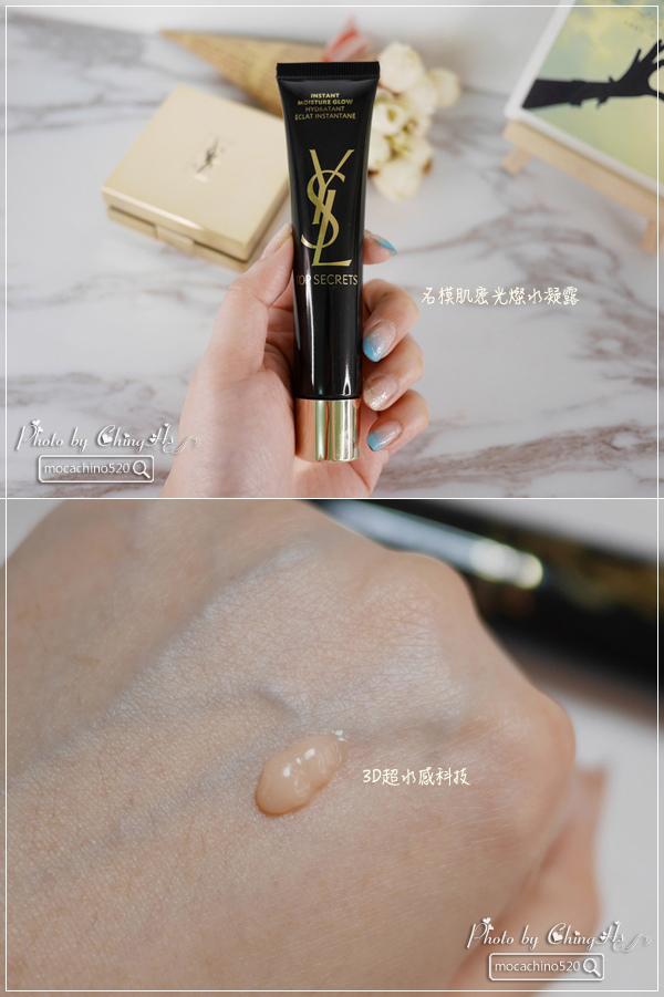 YSL 超模光氣墊粉餅、名模肌密光燦水凝露,打造超模光澤肌 (2).jpg