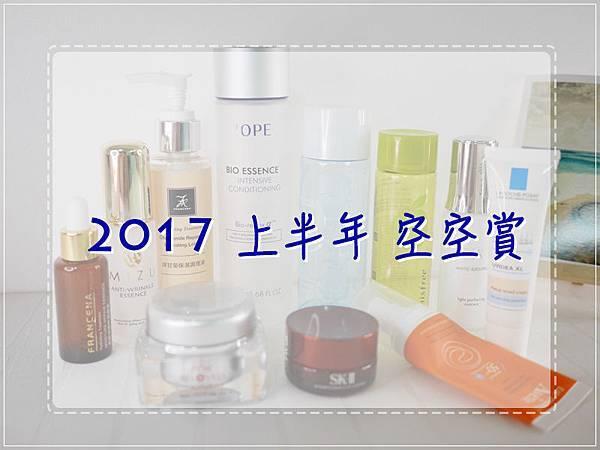 2017 上半年空空賞,我的心頭好 (1).jpg