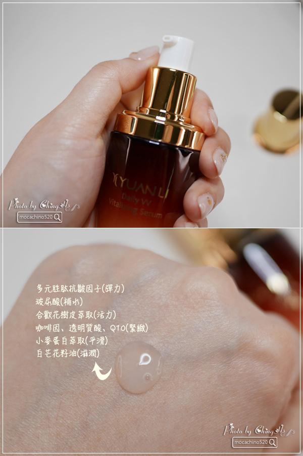抗老推薦小紅瓶,YUANLI願麗 智能型激活胜肽精華液 (3).jpg