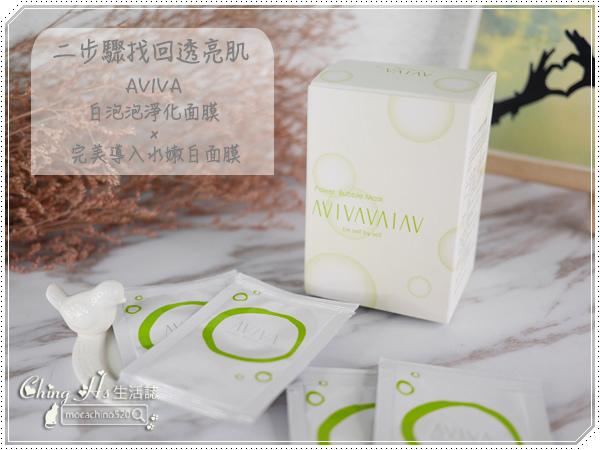 AVIVA 白泡泡淨化面膜、完美導入水嫩白面膜 (1).jpg