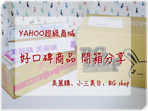 Yahoo 超級商城,好口碑產品,開箱分享-美麗購、小三美日、BG shop (1).jpg
