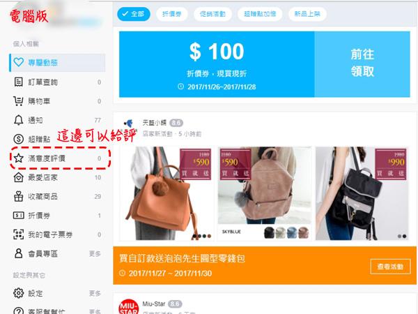 Yahoo 超級商城,好口碑產品,開箱分享-美麗購、小三美日、BG shop (28).jpg