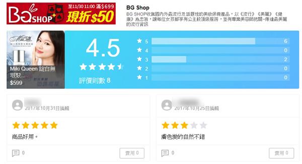 Yahoo 超級商城,好口碑產品,開箱分享-美麗購、小三美日、BG shop (27).jpg