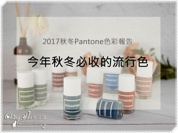 2017秋冬PANTONE色彩報告,今年秋冬必收的流行指彩,sugarfree指甲油分享 (1).jpg