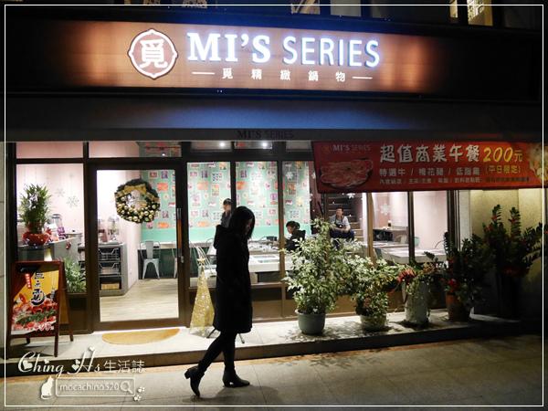 台北新莊 火鍋推薦,MI%5CS SERIES覓 精緻鍋物 (35).jpg