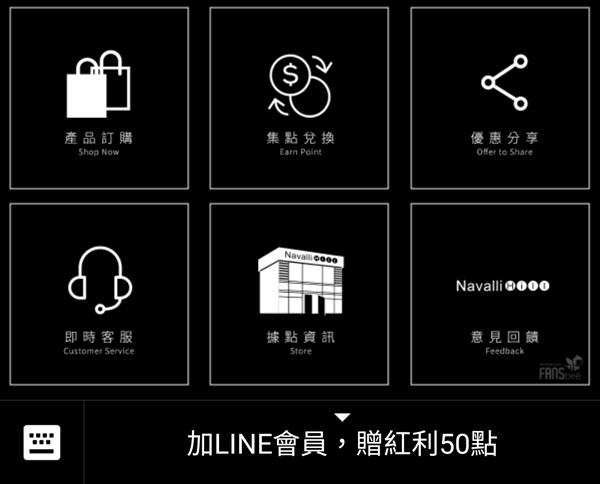 用LINE購物好方便,FANSbee機器人x Navalli Hill 購物教學x戰利品開箱 (5).jpg