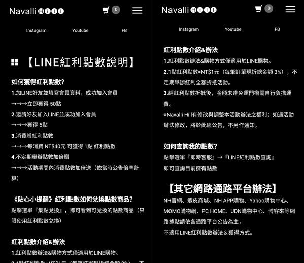 用LINE購物好方便,FANSbee機器人x Navalli Hill 購物教學x戰利品開箱 (9).jpg