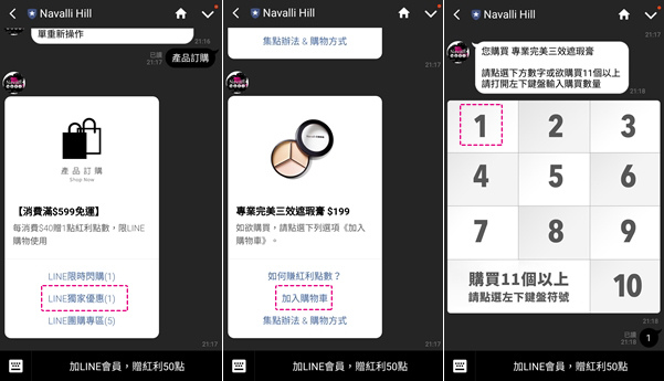 用LINE購物好方便,FANSbee機器人x Navalli Hill 購物教學x戰利品開箱 (10).jpg