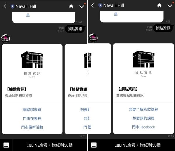 用LINE購物好方便,FANSbee機器人x Navalli Hill 購物教學x戰利品開箱 (8).jpg