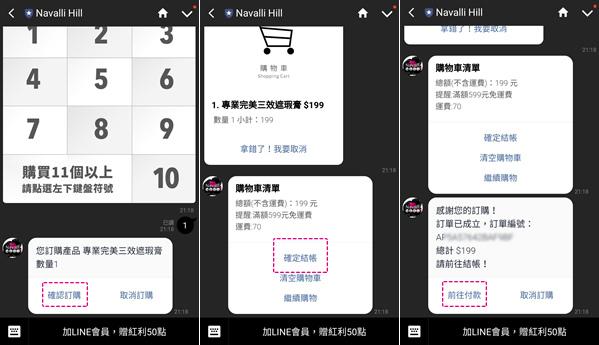 用LINE購物好方便,FANSbee機器人x Navalli Hill 購物教學x戰利品開箱 (11).jpg
