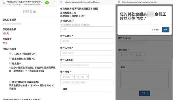 用LINE購物好方便,FANSbee機器人x Navalli Hill 購物教學x戰利品開箱 (12).jpg