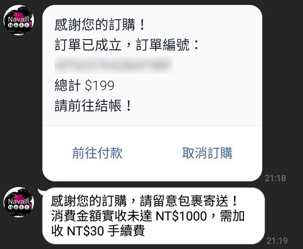 用LINE購物好方便,FANSbee機器人x Navalli Hill 購物教學x戰利品開箱 (13).jpg
